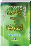 Takmil-u-Sahifa bi Asanid-il-Hadith