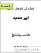 Qurtaba ki Khamosh Azaanen (Urdu)