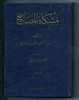 mishqat al masabih tahqiq nasir udin albani publish al-maqtab al-islami beirut lebanon