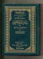 sunan darqutuni by imam al-kabir darqutuni publish al-resalah beirut lebanon