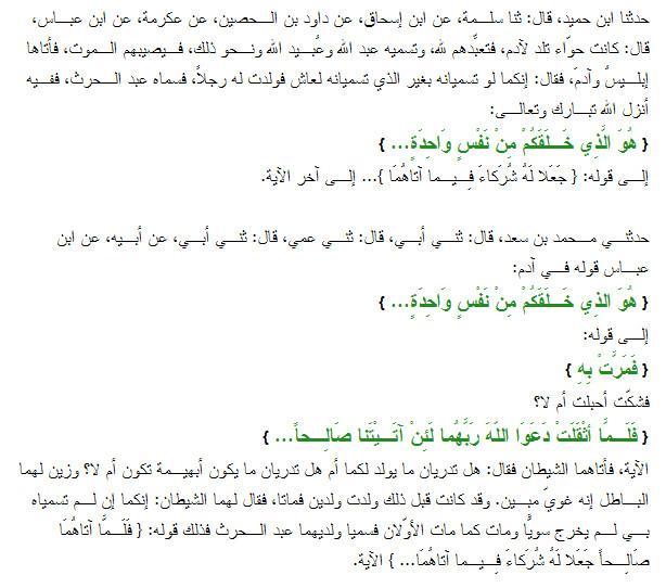 Tafsir Zamakhshari English Pdf