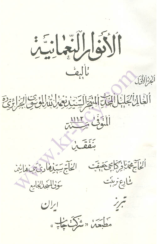 al murshid al mueen english and arabic edition