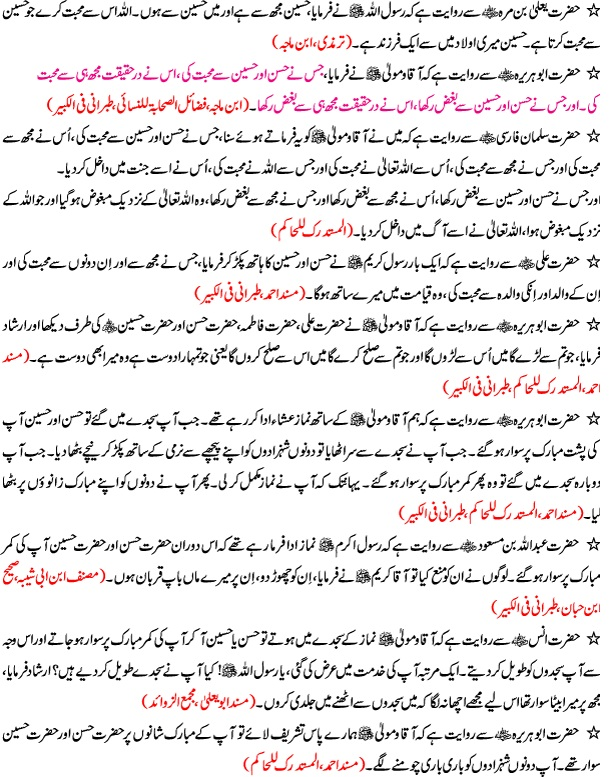 uswa e hasna essay Essays - largest database of quality sample essays and research papers on uswa e hasna.