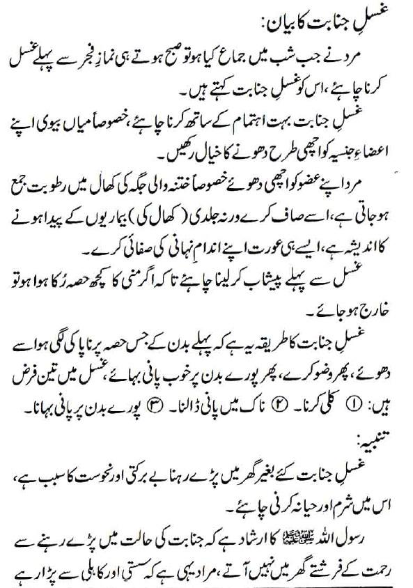 Sex education in islam in urdu