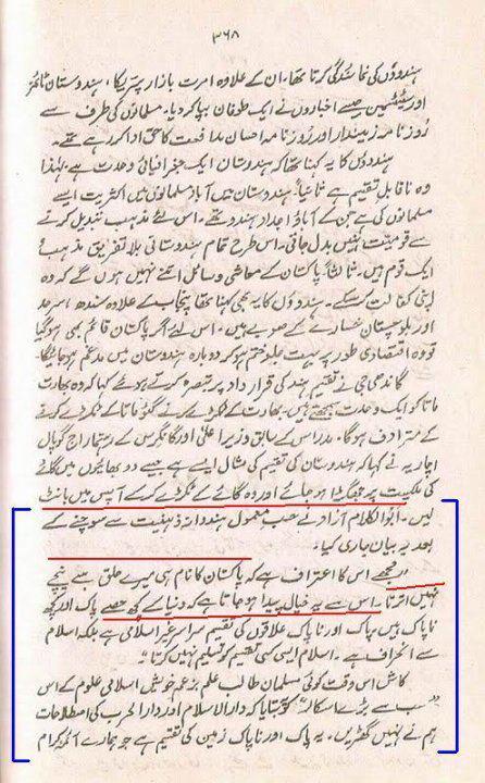 tehreek e pakistan essay