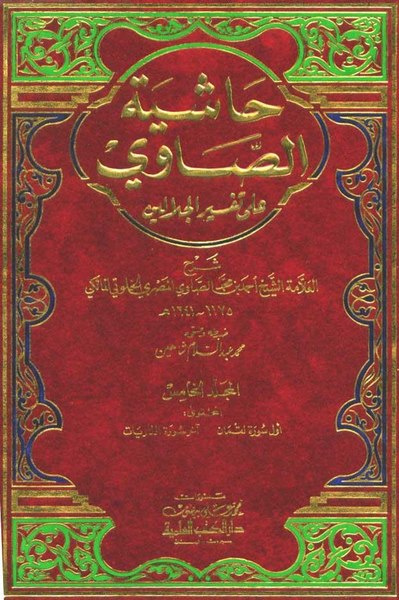 This is Wahabi Edition in which the cut out the written words of Imam Saawi(rhm)
