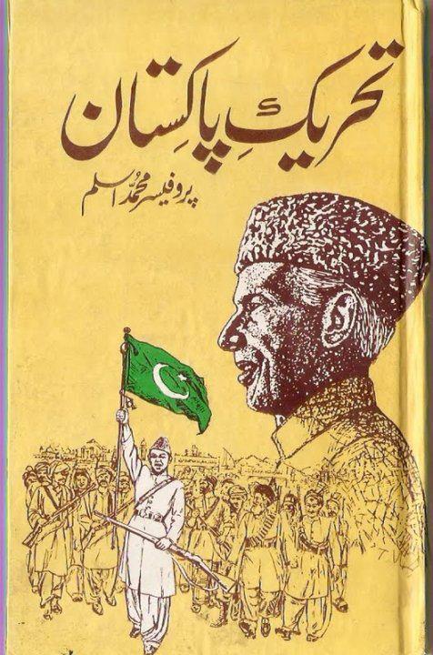 saqoot e dhaka in urdu pdf