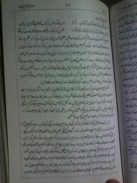 Book: Jaa'al Haq by Mufti Ahmed Yaar khan naeemi (rta) Pages 168-169 (DEOBANDI IS A LIAR)