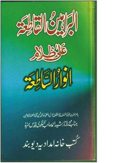See Deobandi's LIE in their own book