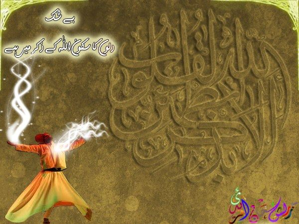 DILON KA SAKOON SIRF ZIKR-e-ALLAH main hai