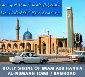 hz_immam_abu_hanima_tomb