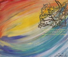 Islamic Calligraphy in Khat-e-Thouluth Zari 1136x1 - 200752726725149