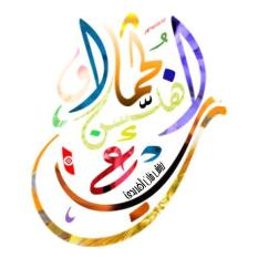 Khat-e-Dewani Khaffi Calligraphy - Updated Sat-8-S
