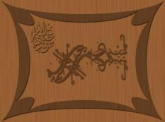 Khat-e-Zarlish1 Words Ya Syedi Ya Habib ALLAH (sal