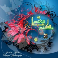 My Islamic and digital works + different forms of - 194438060689949