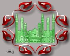 My Islamic and digital works + different forms of - 194439600689795