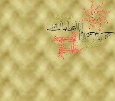 Surah al kauthar 300 dpi khat-e-naskh 1650x 1450 h
