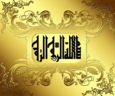 Words Bismillah IrRehman iRaheem Khat -e- H Kufi 1