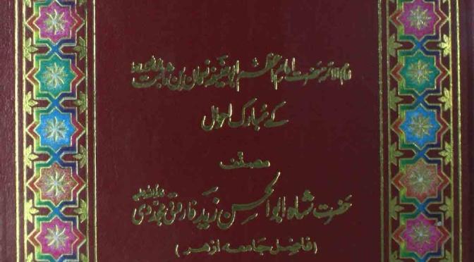 Seera Imam al azam Abu Hanifa (ra) Objections References and Answers (urdu Pdf)