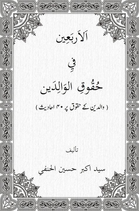 40 hadees by akbar hussain, akbar al hanafi arbaeen, 40 of akbar hussain