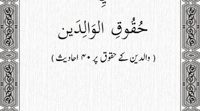 Al Arbaeen fi Huqooqil Walidain (40 Hadiths on Merits of parents)
