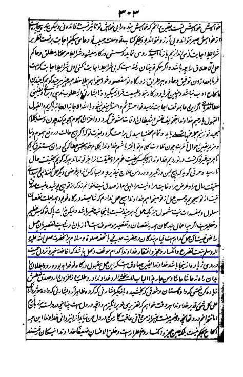 Akhbar_al_akhyar306