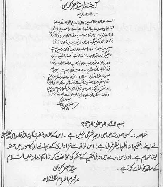 Matam is Totally Haram by Shia's Own Books | Makashfa