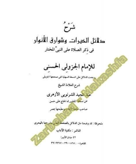 Dalail al Khayrat Arabic Scan