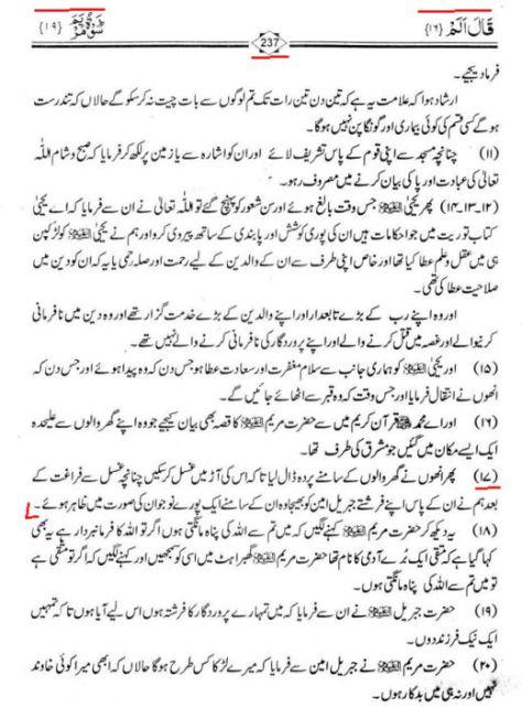 Tafsir Ibne Abbas Surah Maryam Verse 17