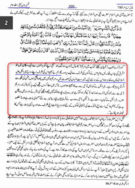 Tafsir Ibne Kathir Surah Maryam Verse 17