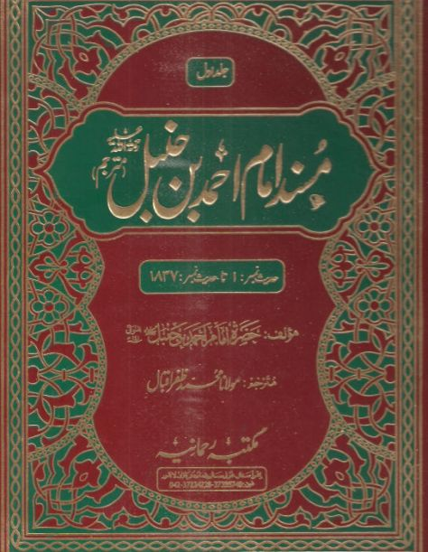 Musnad Ahmed Vol 1 hadith 368 Scan