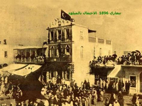 احتفال بالمولد النبوي عام 1896 بميدان البلدية في مدينة بنغازي الليبية The Ottoman flag is raised during Mawlid an-Nabi  Celebrate the Prophet's Mohammad Sallallaho alihy wa Sallam birthday in 1896 in the field of municipal Libyan city of Benghazi