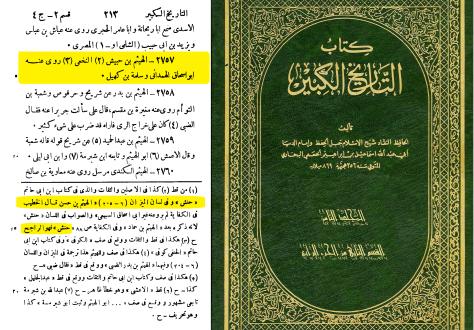 AL-HISHAM BIN HANSH-1 rah