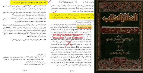 AL-KALMUL TAYYAB shrah HAFIZ AINI rah