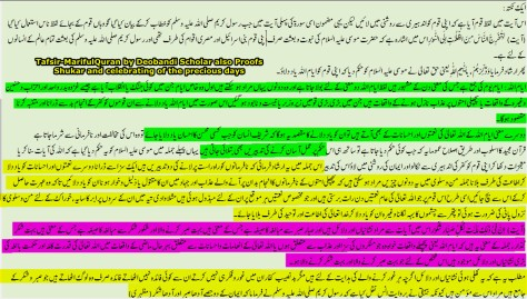 Tafsir Marifulquran is famous deobandi tafseer which also signify and prove our point of view