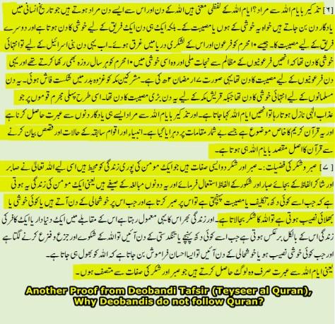 Tafsir Taysir al-Quran
