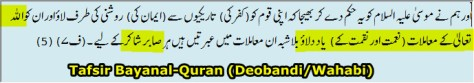 Translation of Bayan al Quran (Deobandi/Wahabi) Which prove our view right