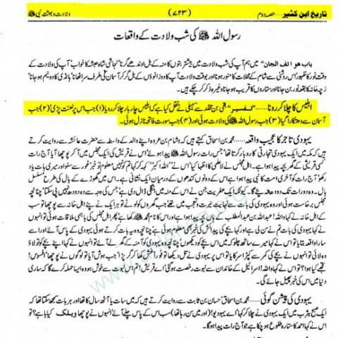 Al bidaya wan nihaya in urdu