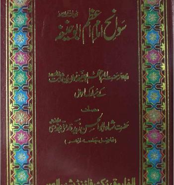Sanwah-e-Imam Al-Azam (seerah/urduPdf)