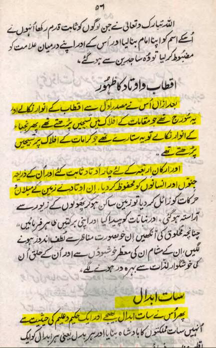 Lataif e ashrafi urdu
