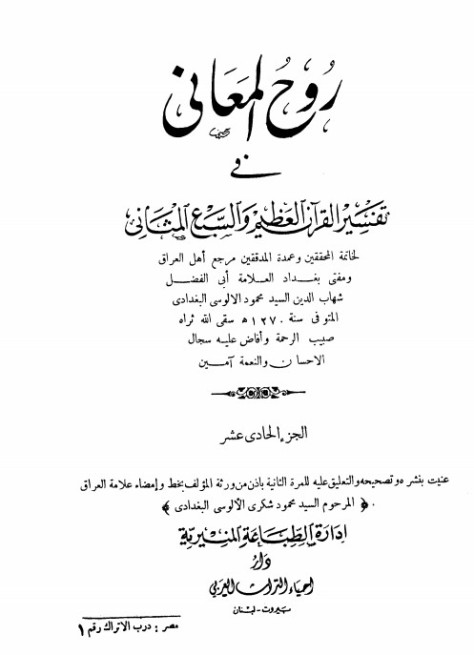 تفسیر روح المعانی عربی