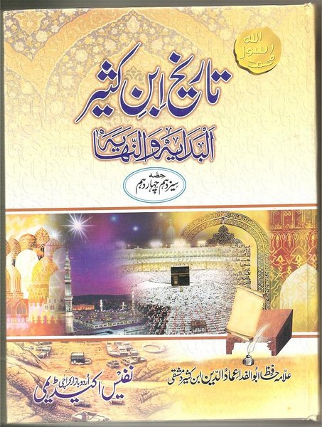 front page of urdu translation of al bidayah wan nihayah published by nafees academy karachi