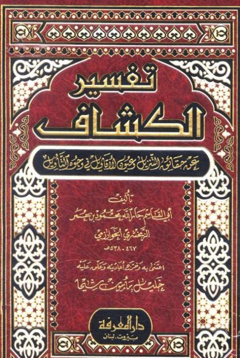 Kashaf 1