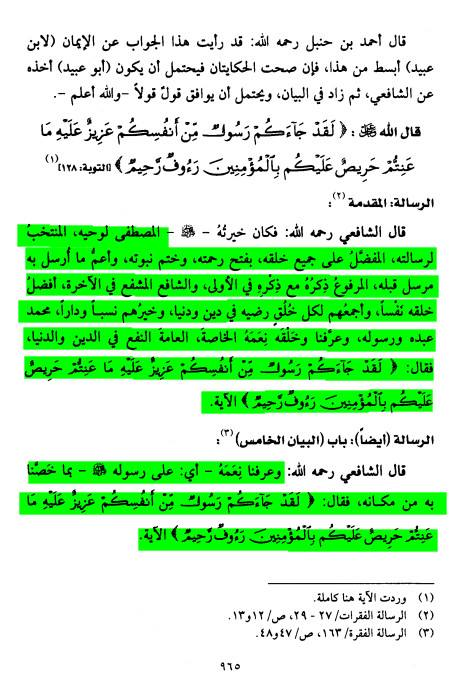 Tafsir Imam al Shafi'e Under last verse of Surah a'Tauba, clearly states the Higher status of Prophet alehisalam