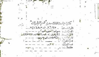 Miracles of ghaus e azam shaikh abd alqadir al jilani makashfa rare book original manuscript of ghaus al azam rd on mawlid specials altavistaventures Image collections