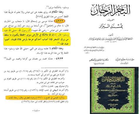 Al Bahrul Zakhan
