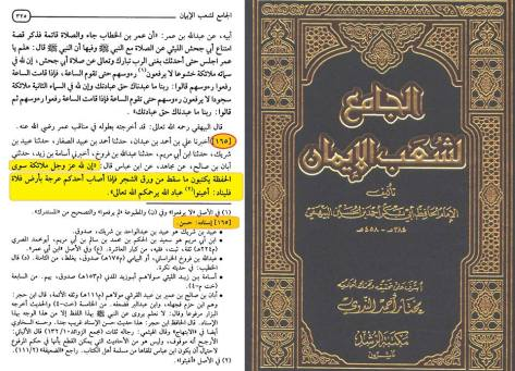 Al Jamey li Shuib al Iman
