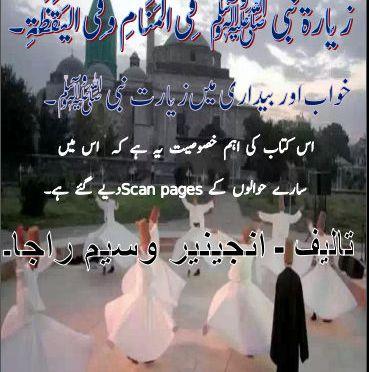 Ziarat-un-Nabi (alehisalam) Ebook