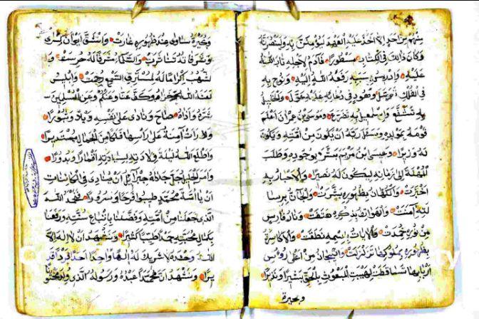 Rare Manuscript