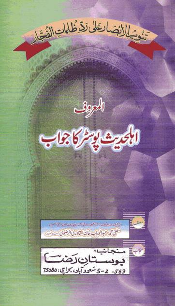 Urdu books pdf ahle hadees in